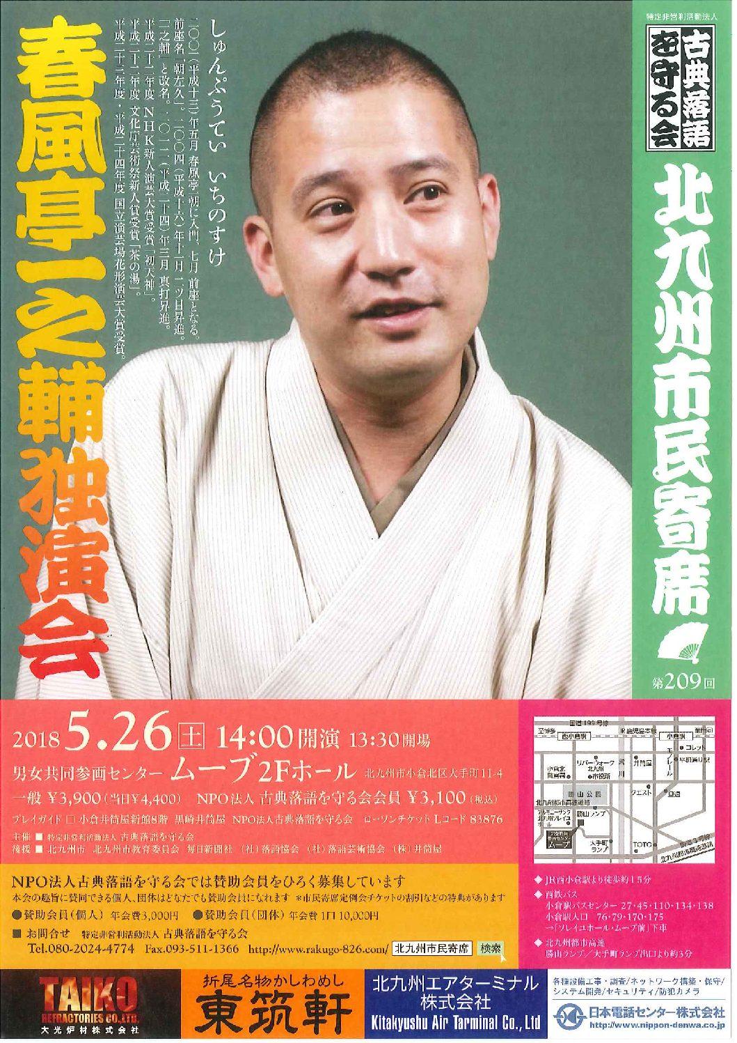 【5月26日開催】第209回北九州市民寄席 春風亭一之輔 独演会