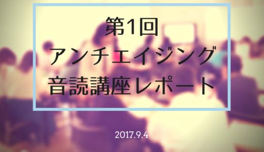 第1回「アンチエイジング音読講座in北九州」開催レポート