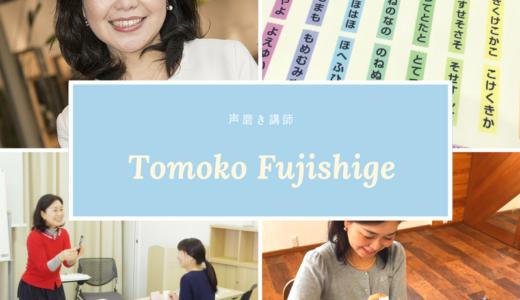 声磨き講師『藤重知子先生』のご紹介