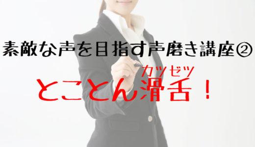【9月17日開催】声磨き講座②「とことん滑舌!」