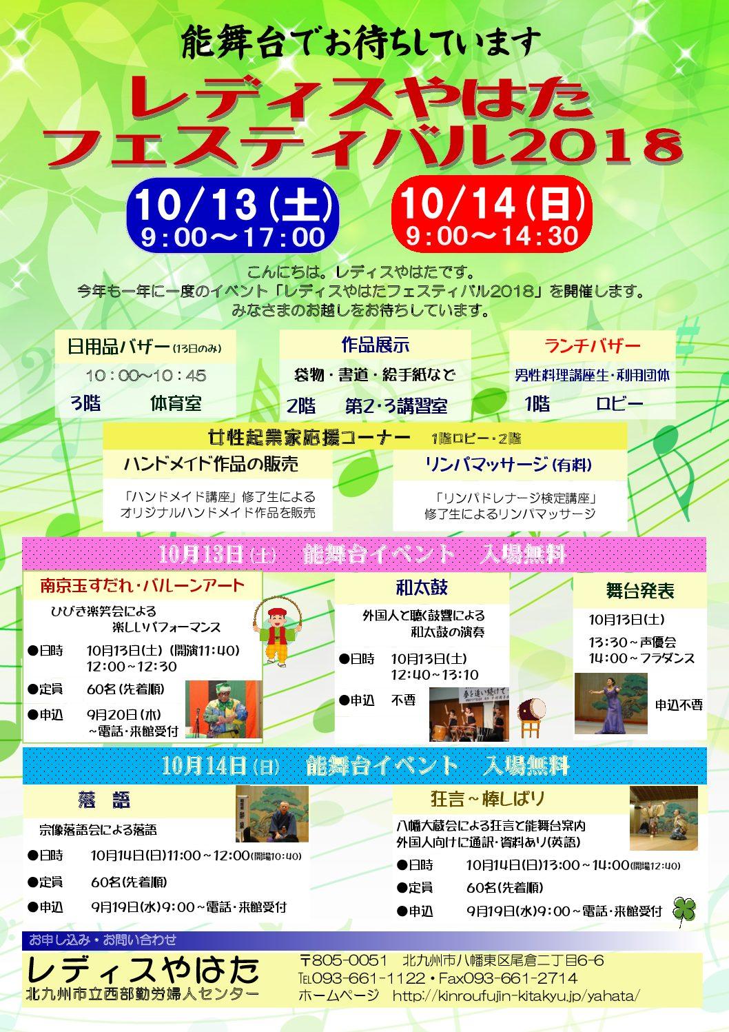 【10月14日開催】落語と狂言