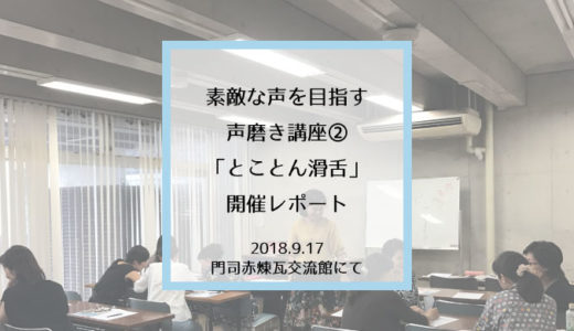 【声磨き講座開催レポート】9月17日開催「とことん滑舌」