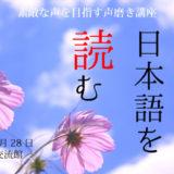 美しい日本語を読む