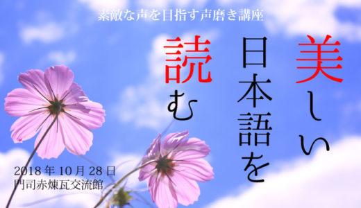 【10月28日開催】素敵な声を目指す声磨き講座③「美しい日本語を読む」