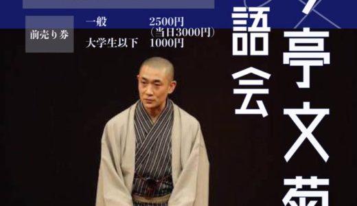 【10月27日開催】古今亭文菊落語会