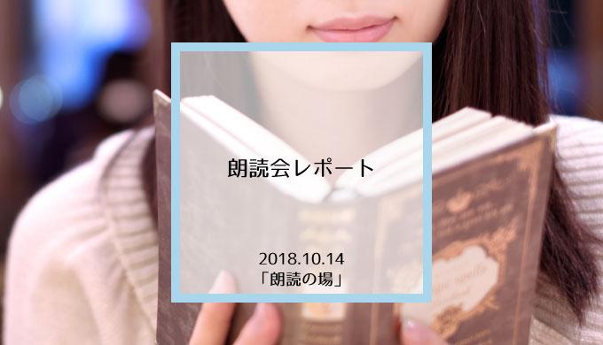 朗読会レポート20181014