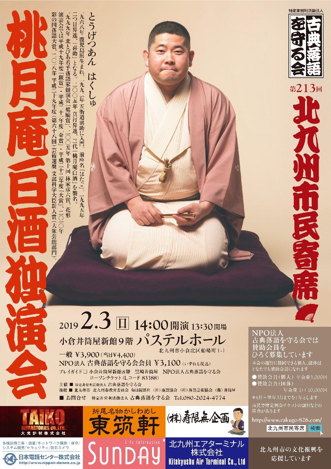 【2月3日開催】第213回北九州市民寄席 桃月庵白酒独演会