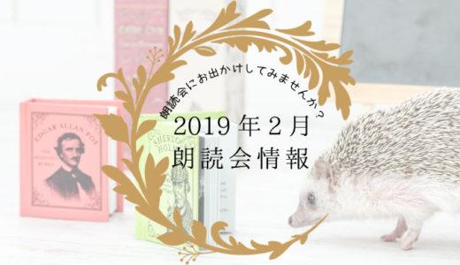 2019年2月開催の朗読会情報