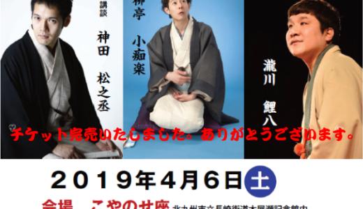 【完売御礼!】旅成金in北九州〜長崎街道木屋瀬宿編