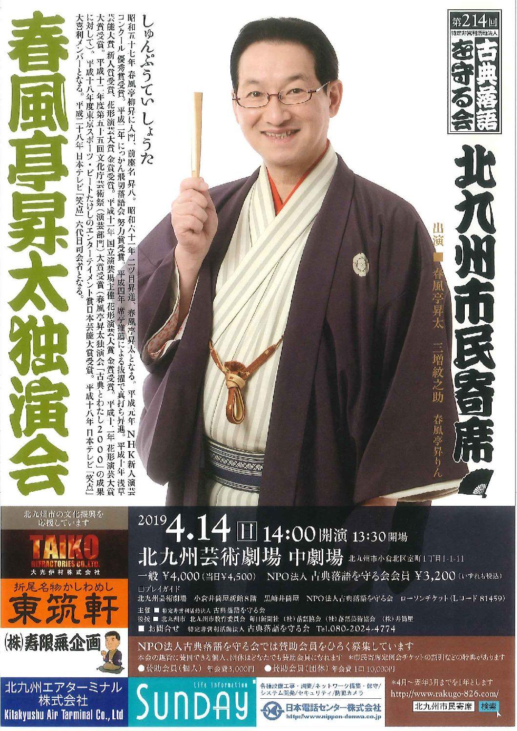 【4月14日開催】第214回北九州市民寄席 春風亭昇太独演会