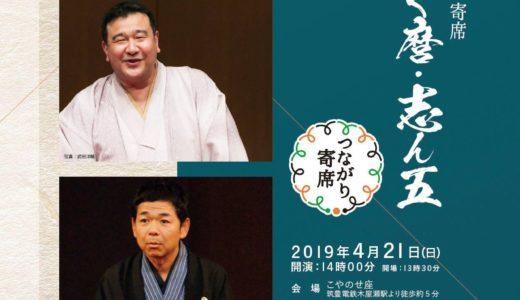 【4月21日開催】第1回北九州つながり寄席「彦いち・きく麿・志ん五 三人会」