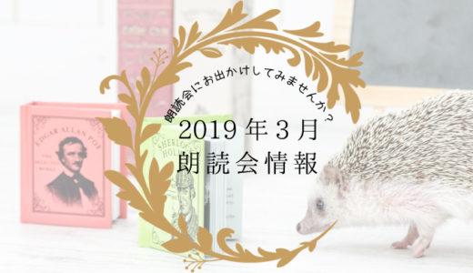 2019年3月開催の朗読会情報