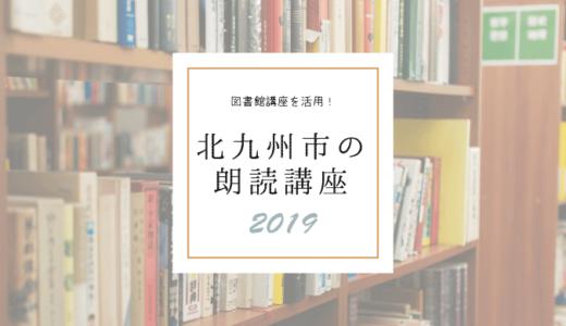北九州市の図書館で開催中の朗読講座(2019年版)