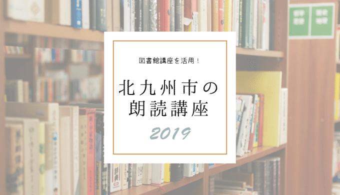 2019年朗読講座