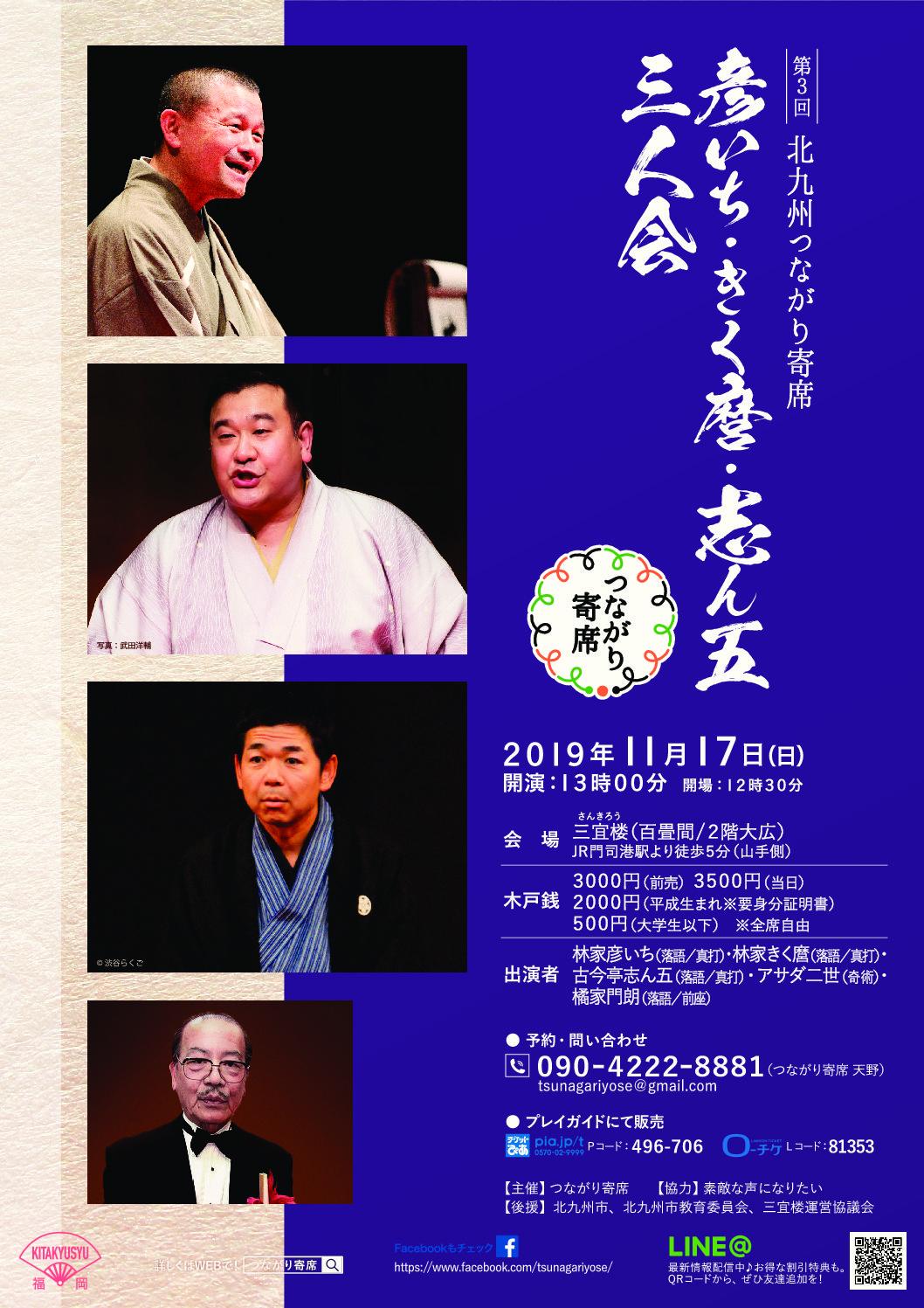 【11月17日開催】第3回北九州つながり寄席「彦いち・きく麿・志ん五 三人会」