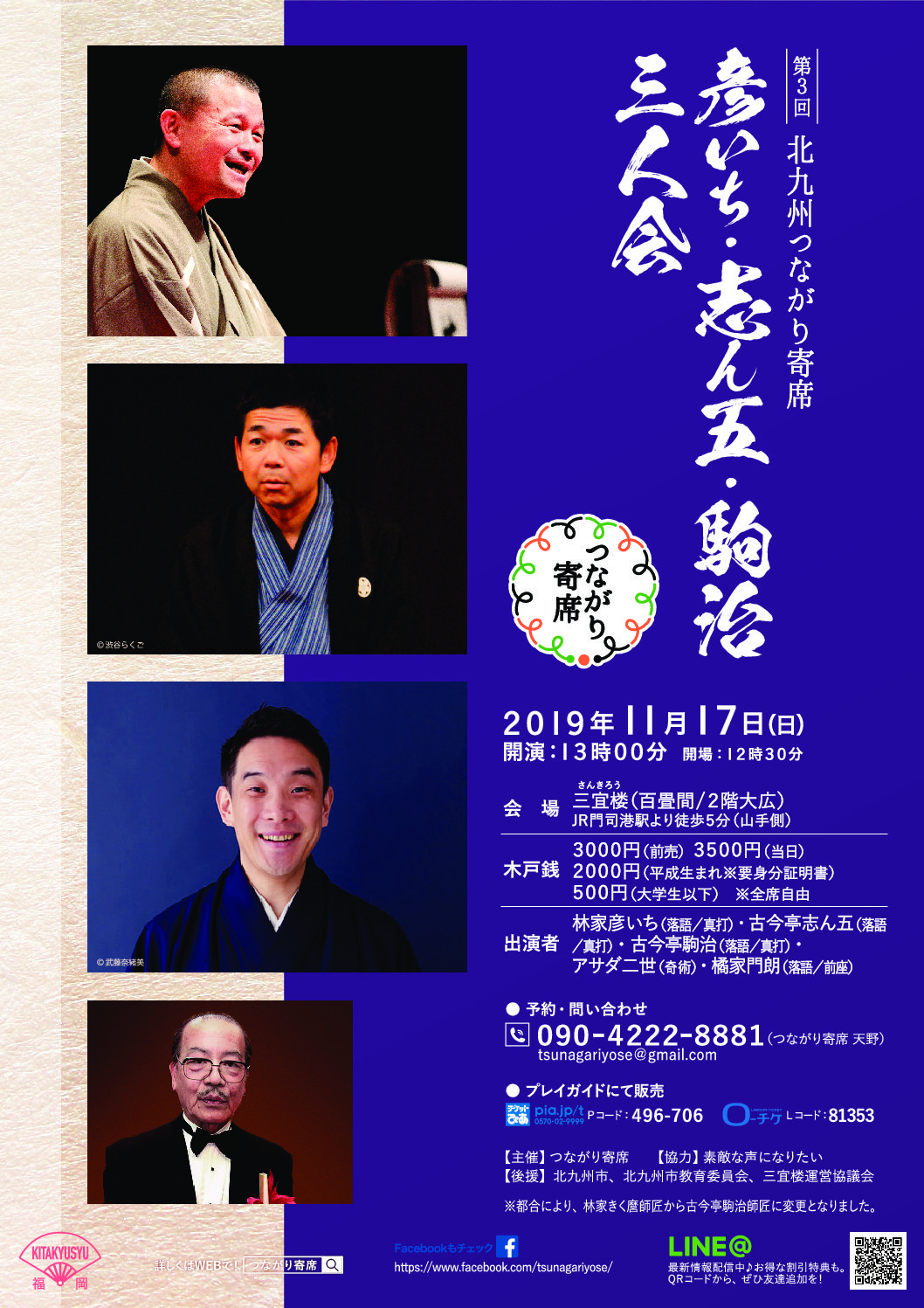 【11月17日開催】第3回北九州つながり寄席「彦いち・志ん五・駒治 三人会」
