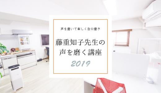 藤重知子先生による「声を磨く講座」2019年度スケジュール