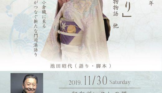 北九州港開港130周年記念公演 池田昭代「門司港語り」