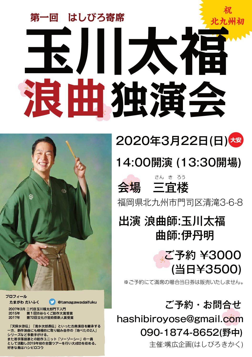 残席僅か!【2020年3月22日】九州初開催!玉川太福浪曲独演会