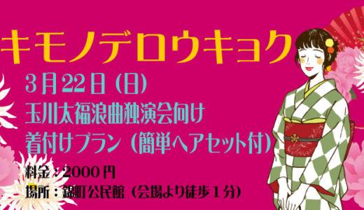 九州初!玉川太福浪曲独演会へ着物でいきませんか?