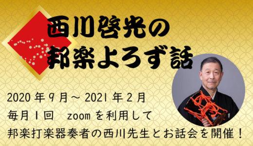 「西川啓光の邦楽よろず話」in Zoom