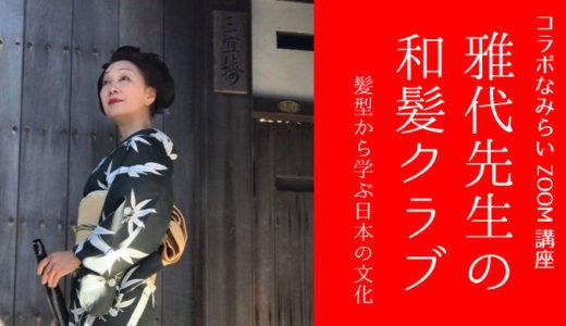 【オンライン講座】雅代先生の和髪クラブ